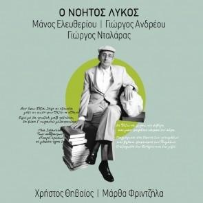 Ο ΝΟΗΤΟΣ ΛΥΚΟΣ CD