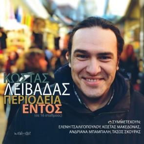 ΠΕΡΙΟΔΕΙΑ ΕΝΤΟΣ CD