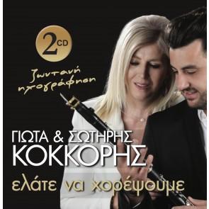 ΕΛΑΤΕ ΝΑ ΧΟΡΕΨΟΥΜΕ 2CD