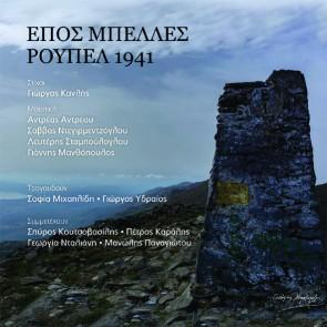 ΕΠΟΣ ΜΠΕΛΛΕΣ ΡΟΥΠΕΛ 1941 CD