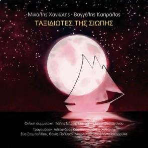 ΤΑΞΙΔΙΩΤΕΣ ΤΗΣ ΣΙΩΠΗΣ CD
