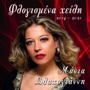ΦΛΟΓΙΣΜΕΝΑ ΧΕΙΛΗ 2014-2021 (CD)