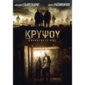 ΚΡΥΨΟΥ DVD/HIDDEN DVD