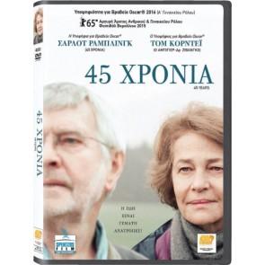45 ΧΡΟΝΙΑ /45 YEARS