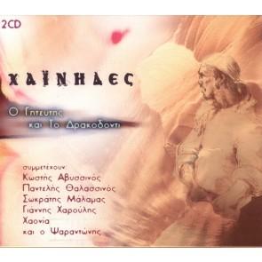 Ο ΓΗΤΕΥΤΗΣ ΚΑΙ ΤΟ ΔΡΑΚΟΔΟΝΤΙ CD